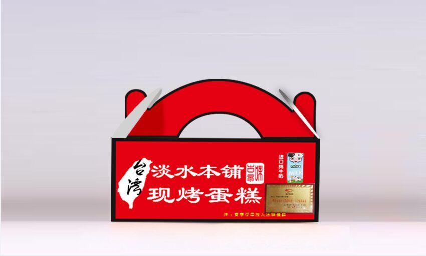 台湾淡水本铺古早味现烤蛋糕纸盒