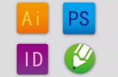 成都包装印刷公司常用的设计软件有哪些?