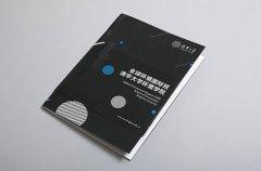 视觉原理在画册 印刷 设计...